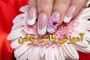 آموزش کاشت ناخن در تهران